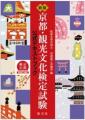 「新版 京都・観光文化 検定試験 公式テキストブック 公式テキストブック [ 京都商工会議所 ]」の商品レビュー詳細を見る