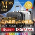 「スーツケース キャリーケース キャリーバッグ PC7000 M/MS サイズ 旅行用品 旅行カバン フレームタイプ 中型4〜6日用に最適♪ 軽量 【あす楽対応】フレーム」の商品レビュー詳細を見る