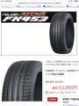 「FALKEN ファルケン AZENIS アゼニス FK453 215/35R19 85Y XL タイヤ単品1本価格」の商品レビュー詳細を見る