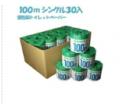 「森を守ろう! [業務用1個包装] トイレットペーパー シングル100m 30個入り お手軽でコンパクトなケースサイズ!/牧製紙工場/ホルダー」の商品レビュー詳細を見る