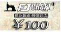 「部分販売 特別注文オプション 100」の商品レビュー詳細を見る