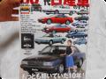 「80年代日産車のすべて (モーターファン別冊)」の商品レビュー詳細を見る
