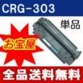 「キャノン CRG-303:LBP3000/LBP3000B( 2本以上ご注文限定 )( 送料無料 ) キャノン CRG-303 ( トナーカートリッジ 303 ) CANON LBP3000 LBP3000B ( 汎用トナー )qq」の商品レビュー詳細を見る