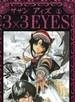 「3×3EYES1巻【電子書籍】[ 高田裕三 ]」の商品レビュー詳細を見る