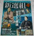 「【中古】 CG日本史シリーズ10   新撰組 /歴史・地理(その他) 【中古】afb」の商品レビュー詳細を見る