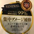 「アロマキフィ ダメージケアシャンプー 500ml」の商品レビュー詳細を見る