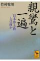 「親鸞と一遍 日本浄土教とは何か (講談社学術文庫) [ 竹村 牧男 ]」の商品レビュー詳細を見る