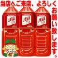 「大塚食品 シンビーノ ジャワティ ストレート レッド 2L 2ケース(12本)」の商品レビュー詳細を見る