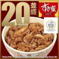 「【送料無料】牛丼の具20パックセットすき家牛丼の具冷凍食品 【S8】」の商品レビュー詳細を見る