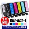 「【数量限定・特別提供品】 KUI-6CL-L エプソンプリンター用互換 KUI-6CL-L / KUIシリーズ 6色セット (BK/C/M/Y/LC/LM) 【互換インクカートリッジ】KUI互換 クマノミ互換 ヨコハマトナーオリジナル(Model-T)【ネコポスで送料無料】」の商品レビュー詳細を見る