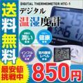 「【送料無料】デジタル湿温度計 肌の潤い インフル対策 健康管理 温度計 湿度計 温湿度計」の商品レビュー詳細を見る