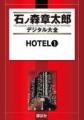 「HOTEL1巻【電子書籍】[ 石ノ森章太郎 ]」の商品レビュー詳細を見る