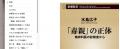 「「毒親」の正体ー精神科医の診察室からー(新潮新書)【電子書籍】[ 水島広子 ]」の商品レビュー詳細を見る