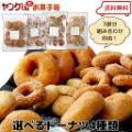 「宮田製菓ドーナツ アウトレット選べるドーナツ4種類(牛乳ドーナツ・あんドーナツ(M)・あんドーナツ(小)・ハニードーナツ)3袋分組み合わせ自由」の商品レビュー詳細を見る