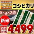 「コシヒカリ 5kg×2袋 白米 10kg (会津産) 29年産 送料無料 通常発送」の商品レビュー詳細を見る