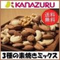 「3種の素焼きミックスナッツ 《400g》」の商品レビュー詳細を見る