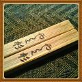 「屋久杉のお箸 天然の木目がキレイ!使う程に味わいがでてきます♪希少!屋久杉のお箸 柔らかいデザインの焼印になりました♪メール便対応可能」の商品レビュー詳細を見る