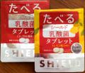 「シールド乳酸菌 タブレット レモン味(33g)」の商品レビュー詳細を見る