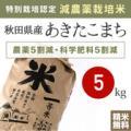 「米 5kg あきたこまち 秋田県産 特別栽培米 29年産お米 分つき精米 玄米」の商品レビュー詳細を見る