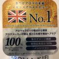 「アロマキフィ ダメージケアトリートメント 500ml」の商品レビュー詳細を見る