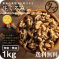「新物入荷!【送料無料】自然派クルミ (無添加-1kg)ナッツの中でも特にビタミンE・αリノレン酸などの高い栄養価を持つ食材。無添加なのでそのまま食べても料理・スイーツづくりにも幅広くお使いいただけます|くるみ 胡桃 無塩 無油 無添加くるみ」の商品レビュー詳細を見る