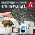 「【送料無料】お試し 柳川海苔詰め合わせA 1000円ポッキリ 3点セット」の商品レビュー詳細を見る