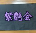 「オーダー連続漢字ワッペン【アイロン接着】【文字】【名前】【刺繍】【和柄】」の商品レビュー詳細を見る