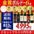 「▽[B]楽天年間ランキング第2位2セット500円引 送料無料 赤ワインセットすべて金賞フランス名産地ボルドー激旨赤6本セット ワイン チラシB ^W0KGI8SE^」の商品レビュー詳細を見る