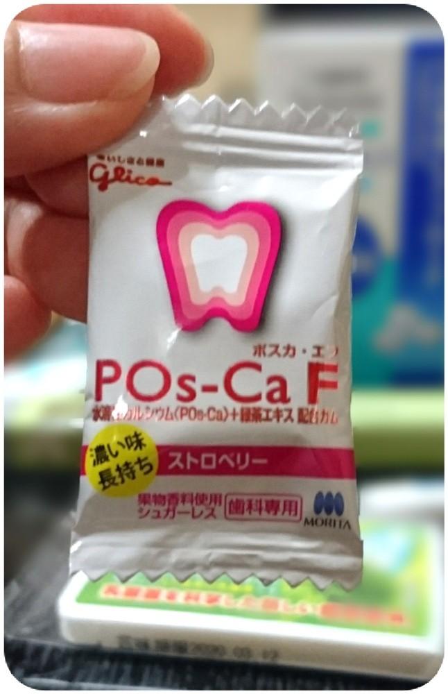 【お試し】ポスカ・エフ(POs-Ca F) 2粒入×1袋 歯科専売品 【メール便OK】