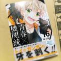 「青春×機関銃(16) (Gファンタジーコミックス) [ NAOE ]」の商品レビュー詳細を見る