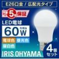 「【4個セット】LED電球 E26 60W 送料無料 電球 led e26 60w 電球色 昼白色 照明器具 LED ペンダントライト スタンドライト ダウンライト スポットライト 間接照明 トイレ LDA7N-G-6T5 LDA8L-G-6T5 玄関 階段 広配光 アイリスオーヤマ あす楽 パック [cpir]」の商品レビュー詳細を見る