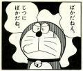布都御魂09さん