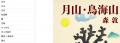 「月山・鳥海山【電子書籍】[ 森 敦 ]」の商品レビュー詳細を見る