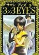 「3×3EYES2巻【電子書籍】[ 高田裕三 ]」の商品レビュー詳細を見る