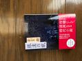 「銀漢の賦 (文春文庫) [ 葉室 麟 ]」の商品レビュー詳細を見る