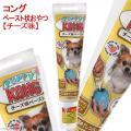 「コング チューブペースト チーズ味 140g 犬 おやつ 関東当日便」の商品レビュー詳細を見る