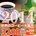 「世界のコーヒー大集合!厳選コーヒー10種=合計2kg(たっぷり約200杯分)が送料無料で!3,400円!」の商品レビュー詳細を見る