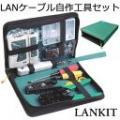 「【送料無料】 LANケーブル自作工具 圧着ペンチ 皮むき工具 10個RJ45プラグ テスター プラグ ドライバー 自作向け 工具 道具 自家用 収納ケース LANKIT」の商品レビュー詳細を見る