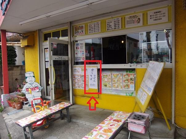 南花畑5丁目・きっちん・はっちゃんの店頭