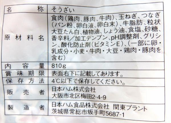コストコで買った商品のレポ 鉄板焼きハンバーグ 円 日本ハム お弁当