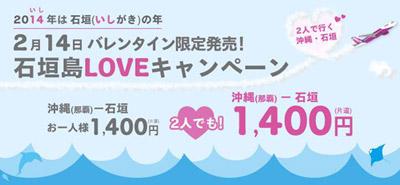 石垣島LOVEキャンペーン