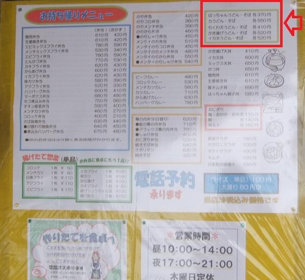 南花畑5丁目・きっちん・はっちゃんの店頭メニュー