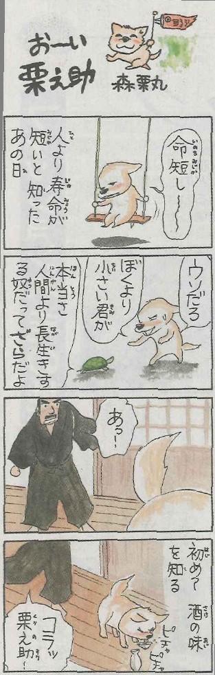 kurinosuke