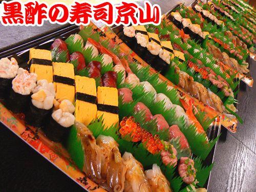 港区元赤坂に美味しいお寿司を出前します