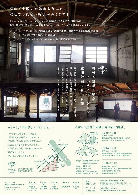 0309中宇治チラシ 2.jpg