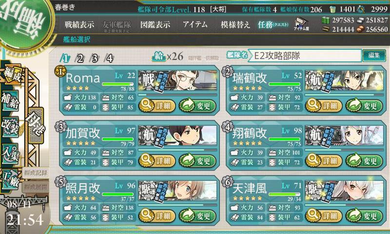 艦これ-515.JPG