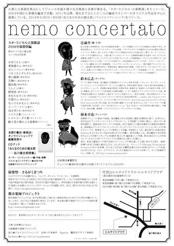 161009fly_ura_小.jpg