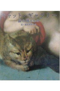 『キャット・ギャラリー 猫の贈りもの』3