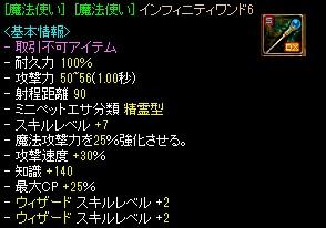 20160307ワンド3.jpg