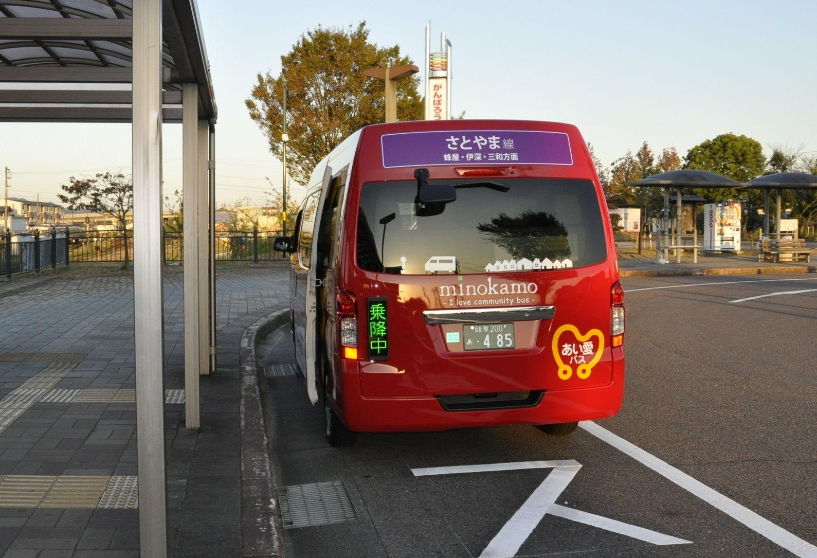 新しい「あい愛バス」の運行が始...